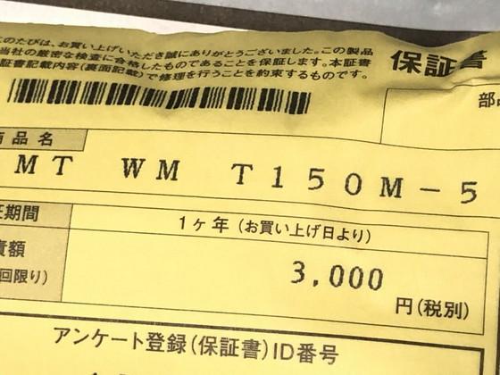 Mtw_t150m5_a6