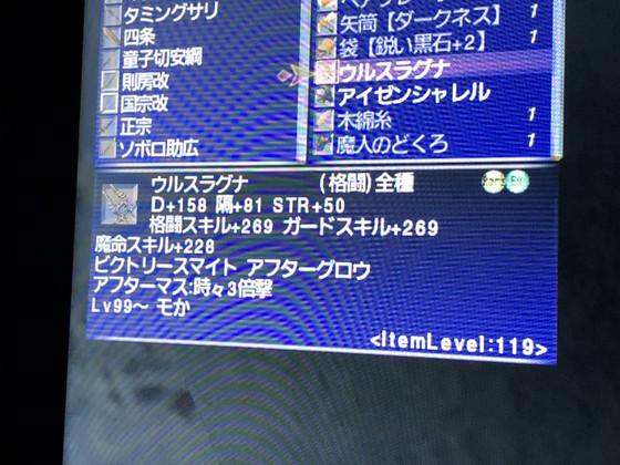 Ffxi1901nm_vr6