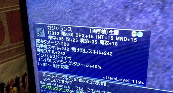 Ffxi190216_d1