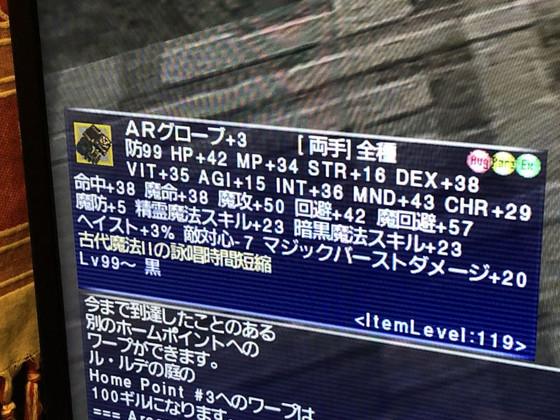 Ffxi190304_b3