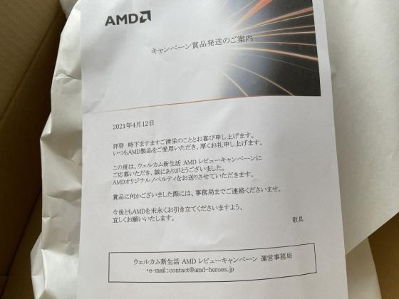 Amd_box202104_3