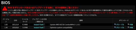 Dmx300_bios160_1