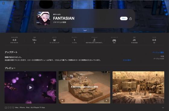 Fantasian_2s_1
