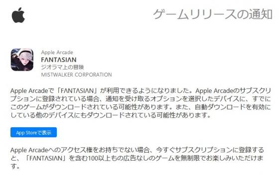 Fantasian_a0