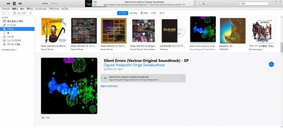 Silenterrors_it