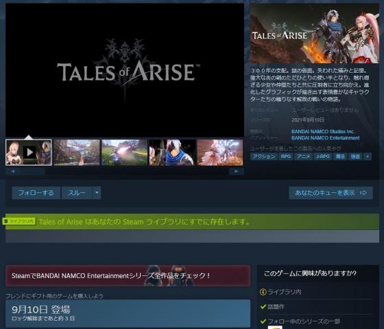 Talesofarise_3ds