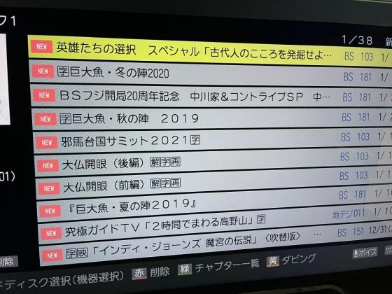 Tv20210105