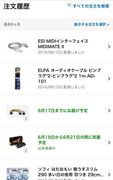 Amazon1606tr2
