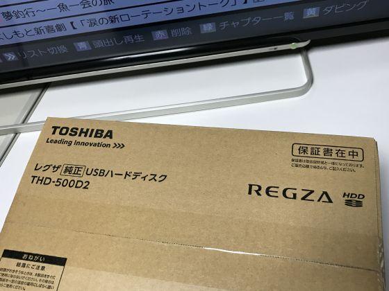 Regza_tshdd_i