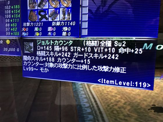 Ffxi170620_2s