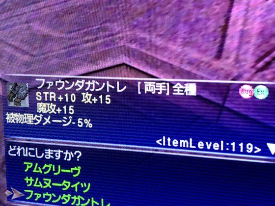 Ffxi1801sr1_a3s