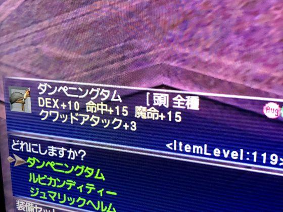 Ffxi1801sr1_a4s