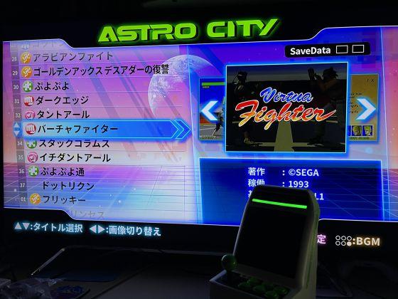 Astrocitymini_c2