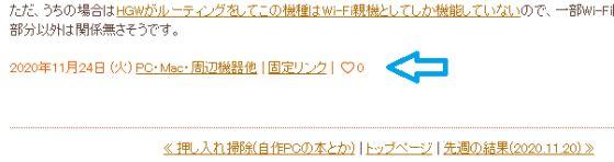 Blog_iine_2