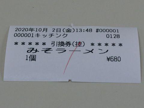 Dr20201002mr_1