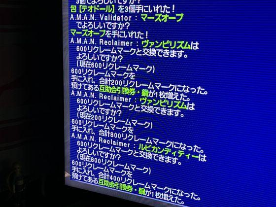 Ffxi202012ba_6