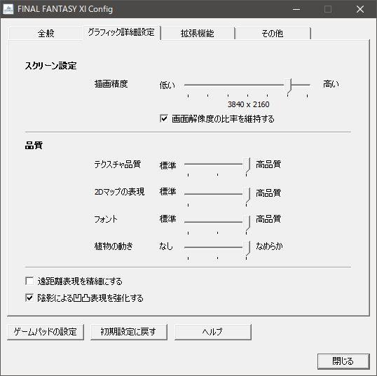 Ffxi202102pc_b3