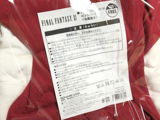 Ffxi_item202002_4