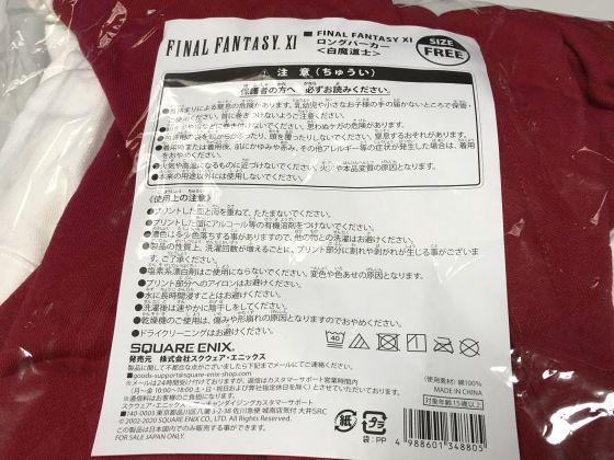 Ffxi_waf202010_2