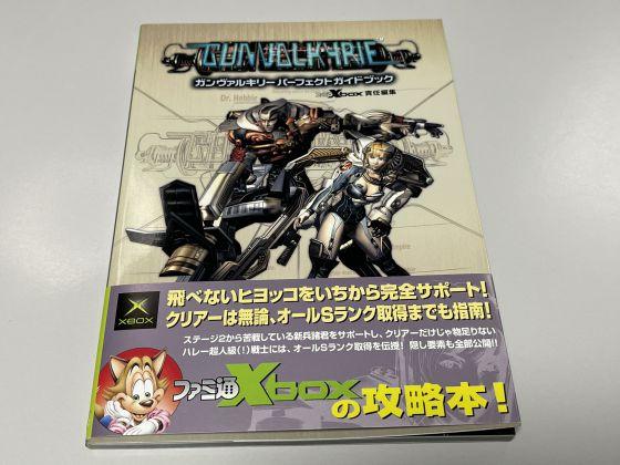 Gamebook202011o_1