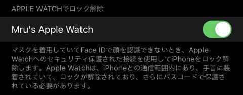 Ios_mask202104_4