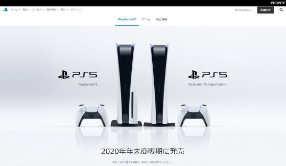 Ps5site