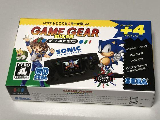 Sega_gg_a_3