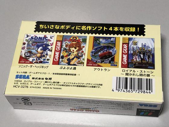 Sega_gg_a_4