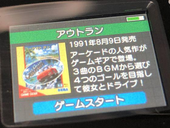 Sega_gg_b_1