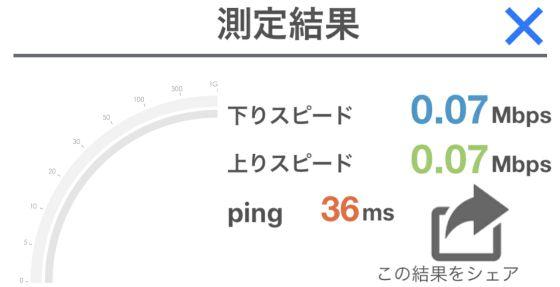 Wifi190930_1