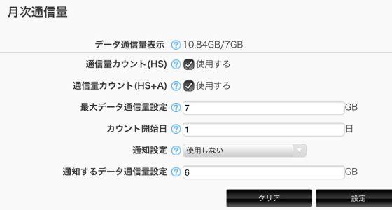 Wifi190930_3