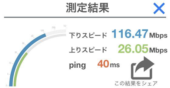 Wifi190930_5