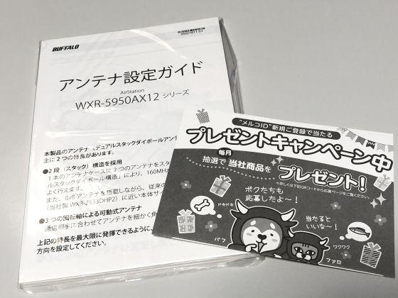 Wxr5950ax12_2