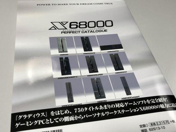 X68kpc202010_2