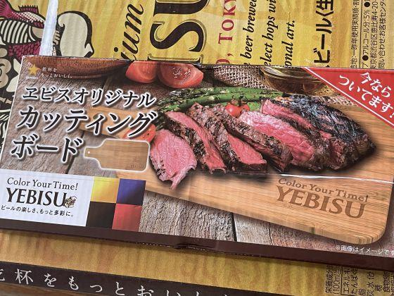 Yebisu202108_a2